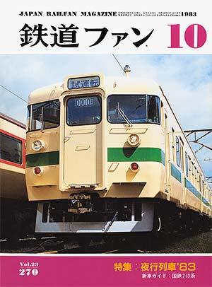 鉄道ファン1983年10月号(通巻270号)表紙
