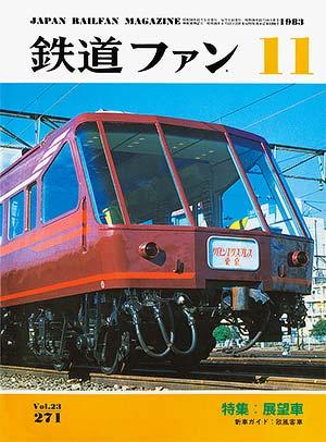 鉄道ファン1983年11月号(通巻271号)表紙