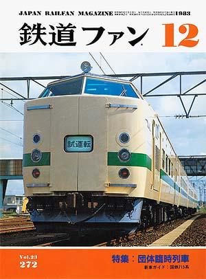 鉄道ファン1983年12月号(通巻272号)表紙