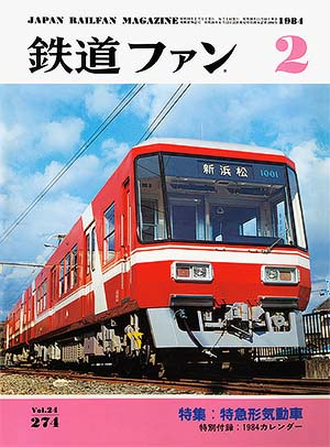 鉄道ファン1984年2月号|特集:...