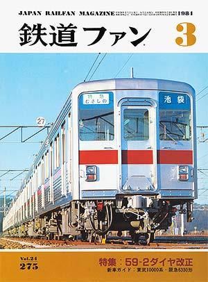 鉄道ファン1984年3月号(通巻275号)表紙