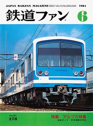 鉄道ファン1984年6月号(通巻278号)表紙