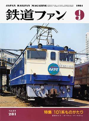 鉄道ファン1984年9月号(通巻281号)表紙