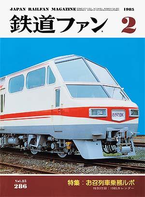 鉄道ファン1985年2月号(通巻286号)表紙