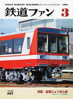 鉄道ファン1985年3月号(通巻287号)表紙