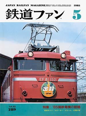 鉄道ファン1985年5月号(通巻289号)表紙