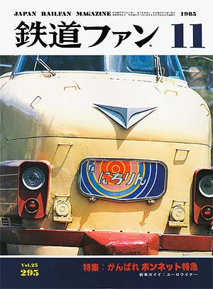 鉄道ファン1985年11月号(通巻295号)表紙