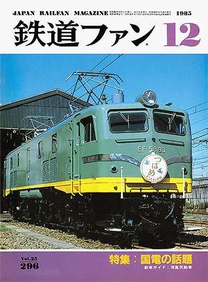 鉄道ファン1985年12月号(通巻296号)表紙