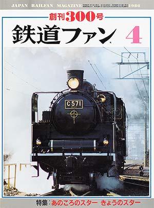 鉄道ファン1986年4月号(通巻300号)表紙