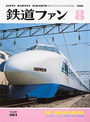 鉄道ファン1986年8月号(通巻304号)表紙