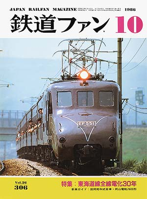 鉄道ファン1986年10月号(通巻306号)表紙