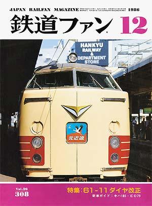 鉄道ファン1986年12月号(通巻308号)表紙