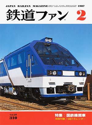 鉄道ファン1987年2月号(通巻310号)表紙