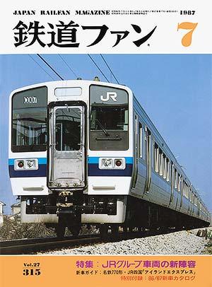 鉄道ファン1987年7月号(通巻315号)表紙
