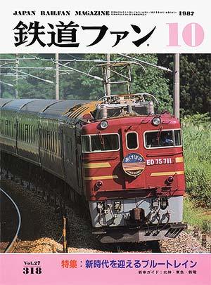 鉄道ファン1987年10月号(通巻318号)表紙