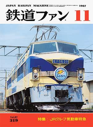 鉄道ファン1987年11月号(通巻319号)表紙