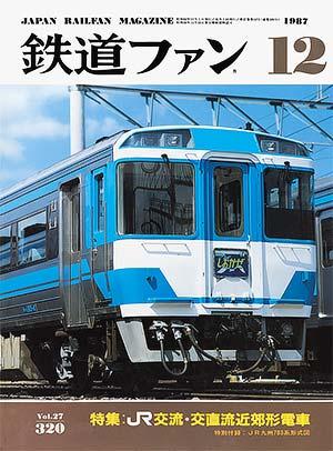 鉄道ファン1987年12月号(通巻320号)表紙