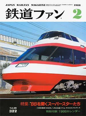鉄道ファン1988年2月号(通巻322号)表紙