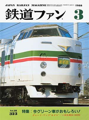 鉄道ファン1988年3月号(通巻323号)表紙