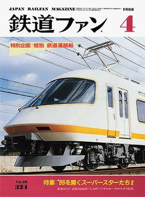 鉄道ファン1988年4月号(通巻324号)表紙