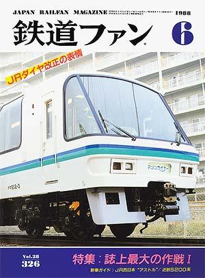 鉄道ファン1988年6月号(通巻326号)表紙