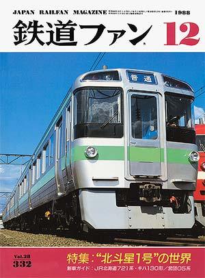 鉄道ファン1988年12月号(通巻332号)表紙