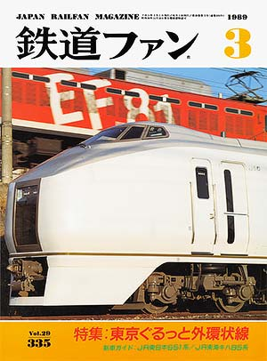 鉄道ファン1989年3月号(通巻335号)表紙