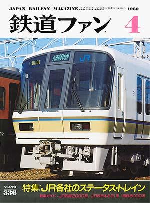 鉄道ファン1989年4月号(通巻336号)表紙