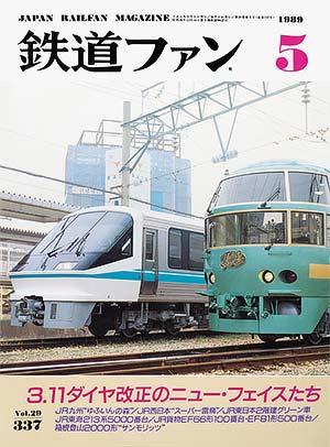 鉄道ファン1989年5月号(通巻337号)表紙