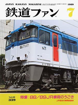 鉄道ファン1989年7月号(通巻339号)表紙