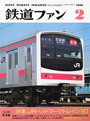 鉄道ファン1990年2月号(通巻346号)表紙