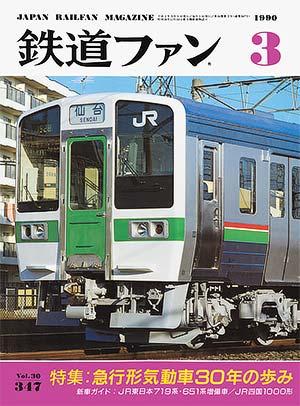 鉄道ファン1990年3月号(通巻347号)表紙