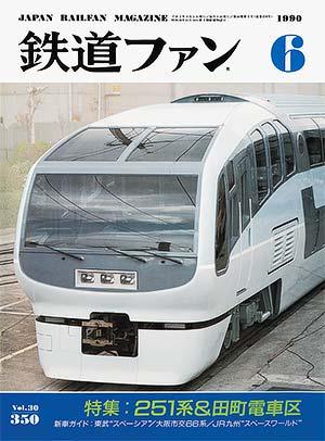 鉄道ファン1990年6月号(通巻350号)表紙