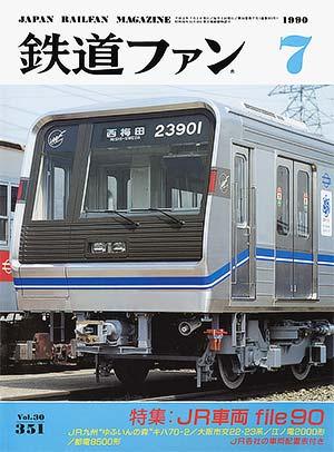 鉄道ファン1990年7月号(通巻351号)表紙