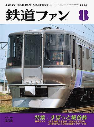 鉄道ファン1990年8月号(通巻352号)表紙