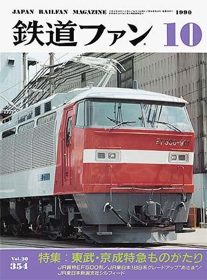鉄道ファン1990年10月号(通巻354号)表紙