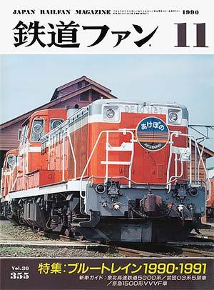 鉄道ファン1990年11月号(通巻355号)表紙