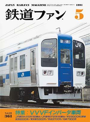 鉄道ファン1991年5月号(通巻361号)表紙