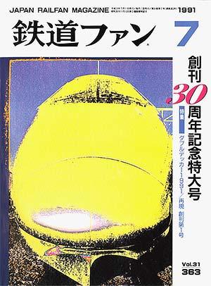 鉄道ファン1991年7月号(通巻363号)表紙