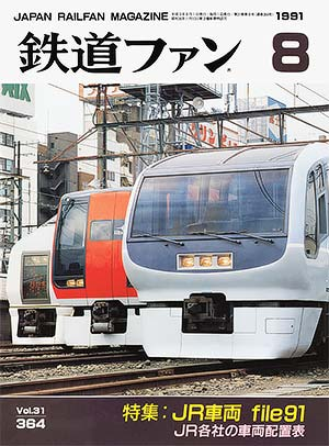 鉄道ファン1991年8月号(通巻364号)表紙