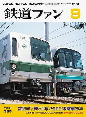 鉄道ファン1991年9月号(通巻365号)表紙