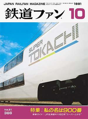 鉄道ファン1991年10月号(通巻366号)表紙