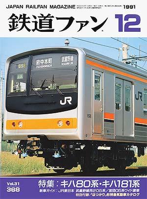 鉄道ファン1991年12月号(通巻368号)表紙