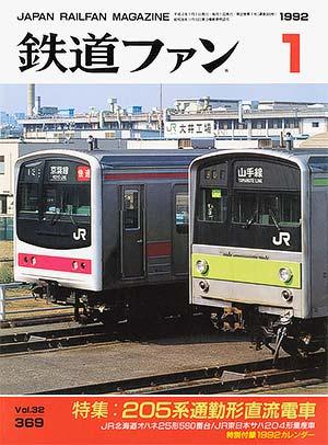 鉄道ファン1992年1月号(通巻369号)表紙