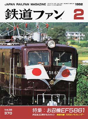 鉄道ファン1992年2月号(通巻370号)表紙