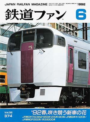 鉄道ファン1992年6月号(通巻374号)表紙