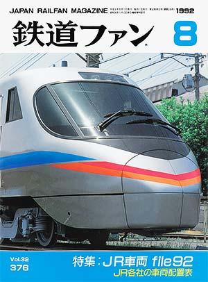 鉄道ファン1992年8月号(通巻376号)表紙