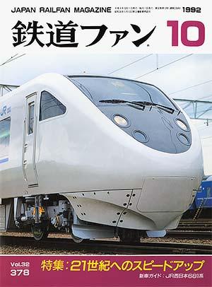 鉄道ファン1992年10月号(通巻378号)表紙