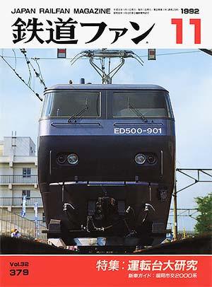 鉄道ファン1992年11月号(通巻379号)表紙