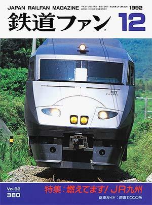 鉄道ファン1992年12月号(通巻380号)表紙